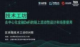技术工坊| 去中心化金融DeFi的链上流动性设计和场景使用(HiBlock)