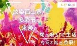 """青春不留白,""""炫""""染孤山寨!最炫酷的多彩节来袭,给你点颜色看看!"""
