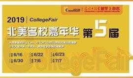 CollegeFair2019 北美名校嘉年华全国留学巡展(北京站)