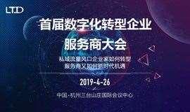 首届数字化转型企业服务商大会