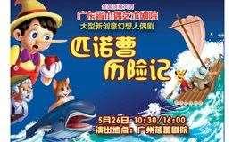 大型新创意幻想人偶剧 《匹诺曹历险记》