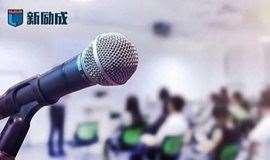 《魅力口才,公众演讲》---新励成口才演讲培训全国65家分校任你选