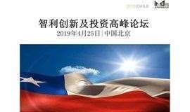 智利创新及投资高峰论坛