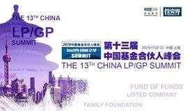 第十三届中国基金合伙人峰会