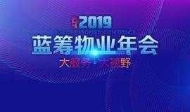 2019蓝筹物业年会