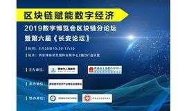 2019数字博览会区块链分论坛暨第六届《长安论坛》