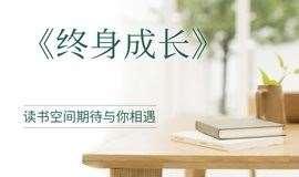 《终身成长》--樊登书店东莞店第24期线下读书会