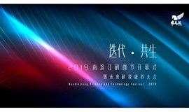 2019 南滨江科创节开幕式暨未来科技康养大会