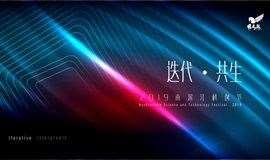 2019 南滨江首届科创节暨第三届全球青年大创泛健康复赛