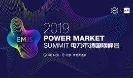 2019(第三届)电力市场国际峰会