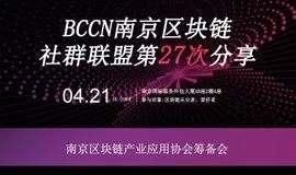 BCCN南京区块链社群联盟第27次分享会--南京区块链产业应用协会筹备