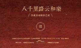 八千里路云和樂——西藏音乐根源之旅