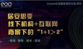 ClassIn在线教育城市沙龙 郑州站