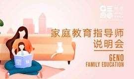 家庭教育指�����I�Y格考��f明��丨7月27日(周六�觯�
