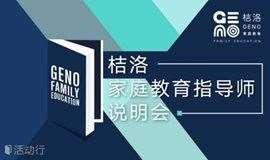 家庭教育指导师职业资格考试说明会丨7月27日(周六场)