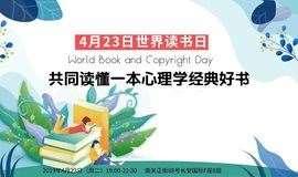 """423世界读书日,创客联邦喊你一起来读书,了解""""读心术"""""""