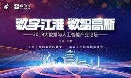数字江淮  数智高新——2019年大数据与人工智能产业论坛