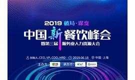 2019中国新餐饮峰会暨第三届服务业人力资源大会