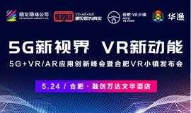 【5G新视界 VR新动能】5G+VR/AR应用创新峰会暨合肥VR小镇发布会