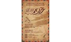 第四届上海梦想戏剧节开幕大戏话剧《1977》