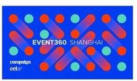 Event 360 创新活动峰会