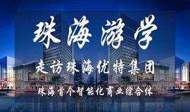【新与成商学院】广州·MBA硕士学位班学企参访活动——走进珠海优特集团