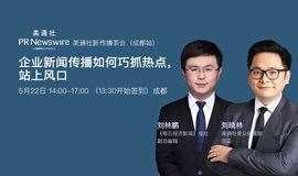 美通社新传播茶会(成都站):企业新闻传播如何巧抓热点,站上风口