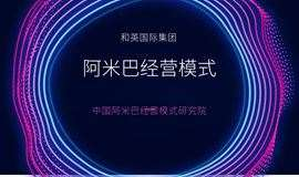 5月15-16日邀请函 | 石家庄-人人成为经营者-阿米巴经营系统班(杨国峰老师)