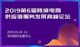 2019第6届跨境电商供应链服务发展高峰论坛