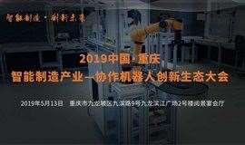 2019中国·重庆智能制造产业——协作机器人创新生态大会