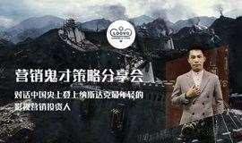 营销鬼才策略分享会,对话中国史上登上纳斯达克最年轻的影视营销投资人