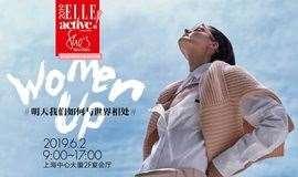 ELLE active女性论坛 6月2日上海