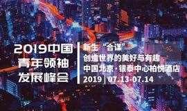 2019中��青┟年�I袖�l展峰��