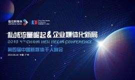 2019第四届中国新媒体千人峰会