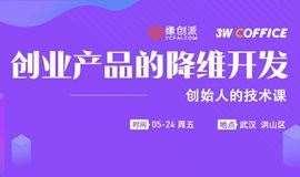 【创始人的技术课】创业产品的降维开发-36期-武汉
