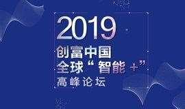 """2019创富中国全球""""智能+""""高峰论坛"""