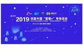 """2019创富中国""""智能+""""专场活动"""