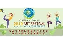 [特别福利]特惠参加山东省第四届瑜伽大会,千人共享三天瑜伽盛宴!