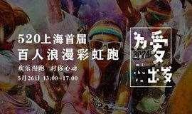 上海首届百人浪漫彩虹跑,遇见你,遇见美好爱情!