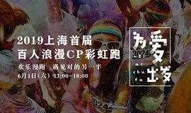 上海首届百人浪漫CP彩虹跑,遇见你,遇见美好爱情!