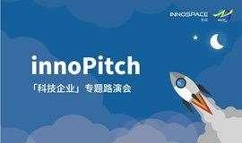 InnoSpace玄武丨innoPitch科技企业专题路演会