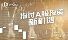 【深圳】湾区开放日第322场| 邱良弼先生 探讨A股投资新机遇