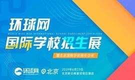 2019环球网国际学校招生展——家长邀请函