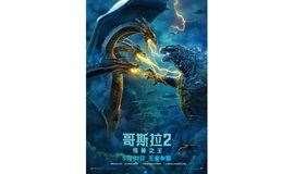 少年强则中国强——奕齐影业《哥斯拉2》免费观影会(限额100名)