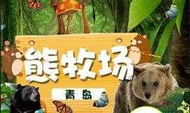 【青岛东方熊牧场】太好玩了,限时特价29.9元!!!!看熊熊走钢丝 !蹬皮球! 投篮球!互动停不下来!