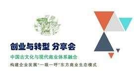 """【分享会】中国古文化与现代商业体系融合,构建企业发展""""一吸一呼""""东方商业生态模式"""