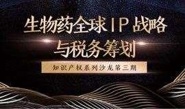 知识产权系列沙龙(三) 生物药全球IP战略与税务筹划
