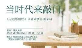 当时代来敲门 《历史的温度3》读者分享会·南京站