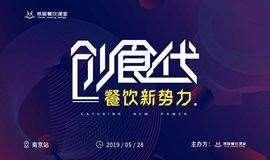 创食代·餐饮新势力大会-南京站