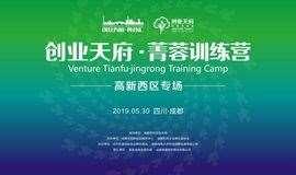 创业天府·菁蓉训练营——高新西区专场